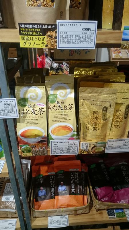 小川生薬 なた豆茶