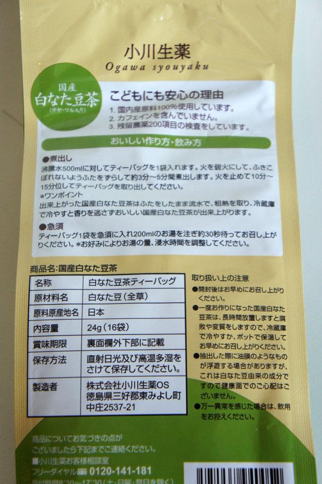 小川生薬 白なた豆茶